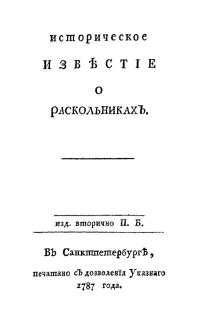 Историческое извѣстiе о раскольникахъ